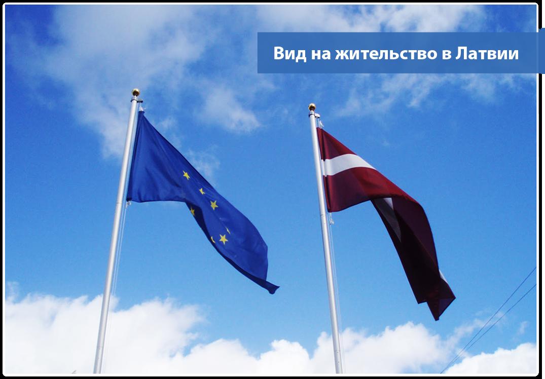 Латвия.Недвижимость.ВНЖ