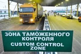 Отмена таможенныцх пошлин при экспорте товаров из Украины в ЕС
