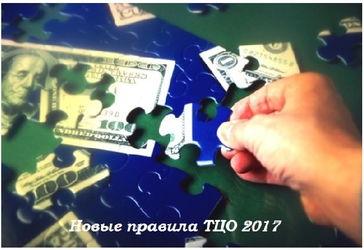 Новые правила ТЦО 2017