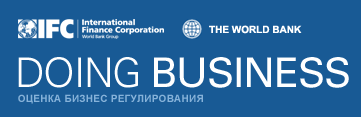 Рейтинг Doing Business IFC